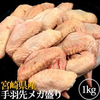 【宮崎県産とり肉】手羽先メガ盛り1kg 【唐揚げ焼き物】