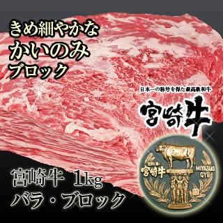 宮崎牛バラブロック(かいのみ)ブロック1kg 焼肉・BBQをリッチに!