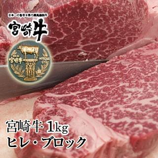 宮崎牛ヒレブロック1kg リッチなステーキに!ローストビーフに!