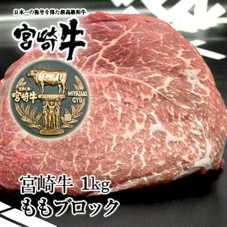 宮崎牛モモ肉ブロック1kgあっさり赤身でヘルシー【ステーキ/ローストビーフ/焼肉/バーベキュー】【BBQ】