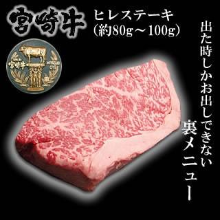 宮崎牛ヒレステーキ約80〜100g
