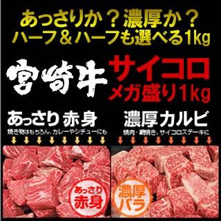 【送料無料】宮崎牛リッチなサイコロメガ盛り1kg※濃厚カルビサイコロとヘルシー赤身サイコロが選べる!【BBQ】【カレーシチュー】