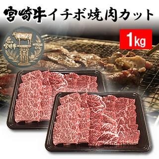 【送料無料】宮崎牛イチボ焼肉カット1kg 【バーベキュー】【BBQ】