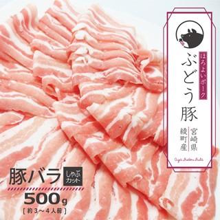 【宮崎県産ブランド豚】ぶどう豚バラしゃぶカット500g
