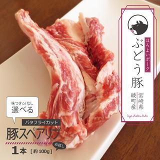 【宮崎県産ブランド豚】ぶどう豚スペアリブお試し1本!バタフライカット味付きタイプも選べる!