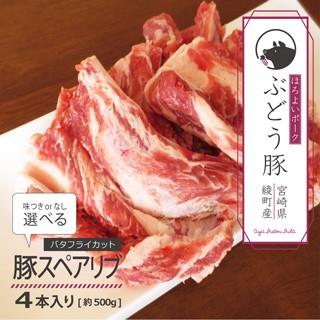 【宮崎県産ブランド豚】ぶどう豚スペアリブ4本!バタフライカット味付きタイプも選べる!