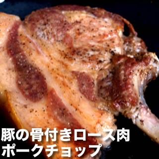 ポークチョップ3本組/豚の骨つきロース肉【九州産豚肉豚ロース】【BBQ】【バーベキュー】