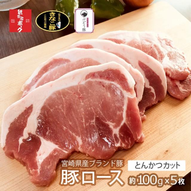 【宮崎県産ブランド豚】ロースとんかつカット1枚約100g5枚入り