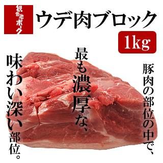 宮崎県産・観音池ポークウデ肉ブロック1kg