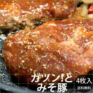【送料無料】ガツン!とみそ豚九州産豚ロース使用1枚約120g×4枚入り(1枚ずつ真空パック)【豚肉】