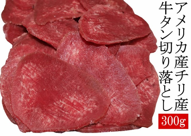 【訳あり】アメリカ産チリ産牛タン切り落とし300g