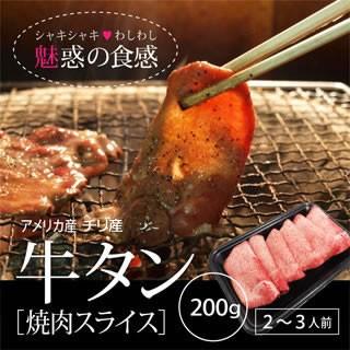 アメリカ産チリ産牛タン焼肉スライス200g