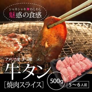 アメリカ産チリ産牛タン焼肉スライス500g