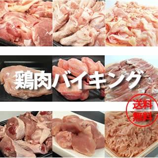 【送料無料】とり肉バイキング宮崎県産新鮮若鶏5品選べる!※複数おまとめ購入でオマケも!
