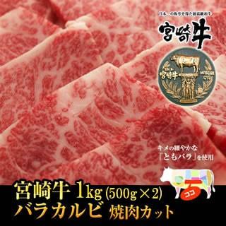 【送料無料】宮崎牛上カルビ・ともバラ焼肉カット1kg宮崎牛ともバラ【バーベキュー】【BBQ】