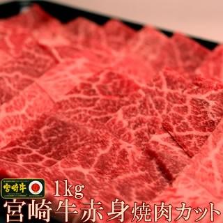宮崎牛あっさりヘルシーな赤身焼肉カット1kg