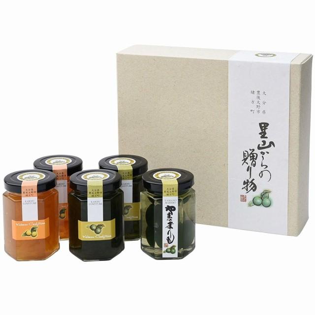 里山からの贈り物 5本入り 150g×5 かぼすのコンフィチュール (完熟・新鮮を2本ずつ) かぼす甘露煮 (1本) 九州 大分県産 かぼす ジャ