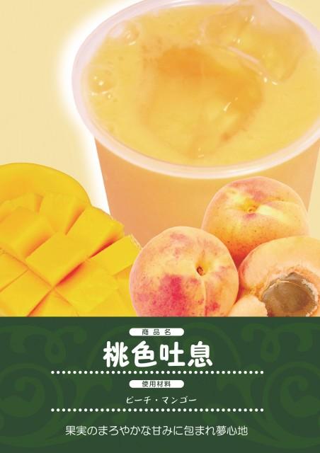フレッシュジュース 桃色吐息 1食 桃 マンゴー フルーツ ジュース