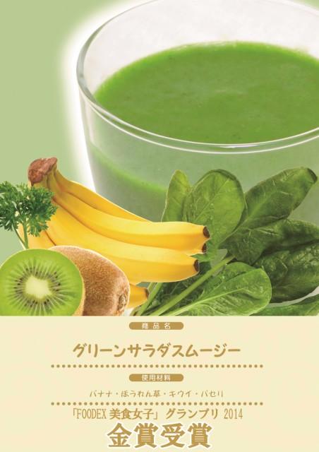サラダスムージー グリーンサラダスムージー 10食セット サラダ スムージー 野菜 健康 美容