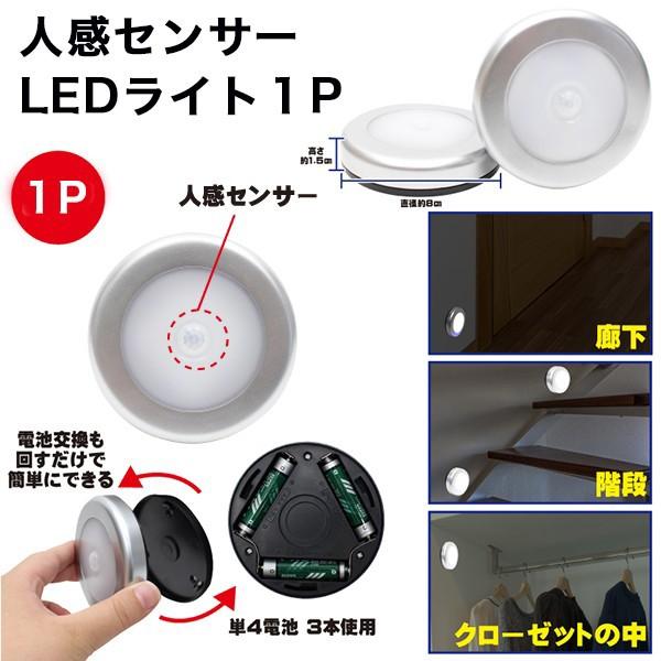人感センサーライト 足元灯 丸形 1P人が近づくとパッと自動点灯+自動消灯 消し忘れなく省エネ LED照明 コンパクト 配線不要/簡単設置