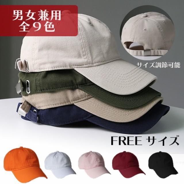 キャップ レディース 深め メンズ 春夏 無地 帽子 野球帽 ベースボールキャップキャップ CAP フリーサイズ ベースボールキャップ 帽子