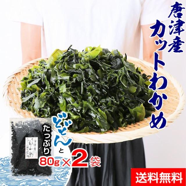 【無添加・無着色】 九州唐津産 乾燥カットわかめ 80g×2個(160g) 送料無料 ミネラル ビタミン カルシウム 食物繊維 ワカメ 若布 乾燥