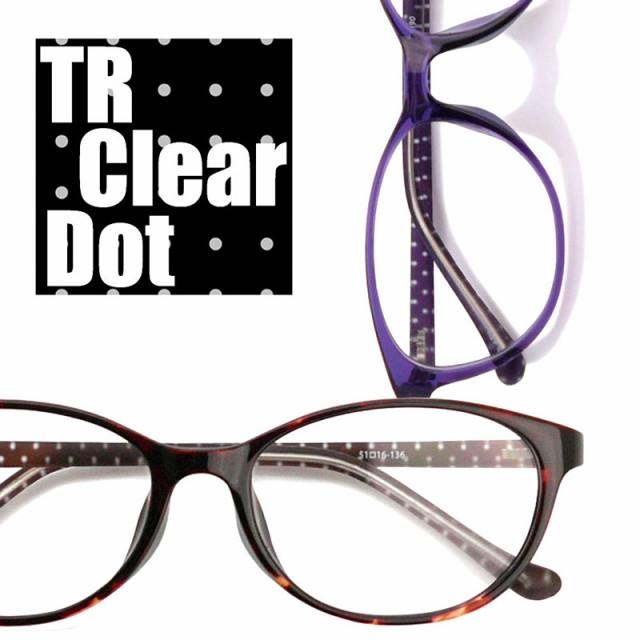 (BLC)ブルーライトカット 紫外線カット 遠近両用メガネ TRクリアドット[全額返金保証] 遠近両用眼鏡 中近両用メガネ 老眼鏡 おしゃれ