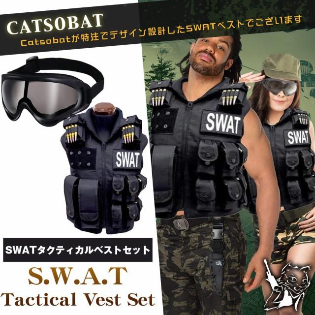 【送料無料】タクティカルベスト SWATベスト ゴーグル セット サバイバルゲーム 装備 服装 ハロウィン コスプレ