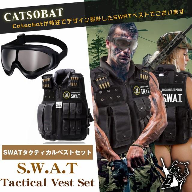 【送料無料】タクティカルベスト SWAT ゴーグル セット サバゲー サバイバルゲーム 装備 服装 コスプレ ハロウィン