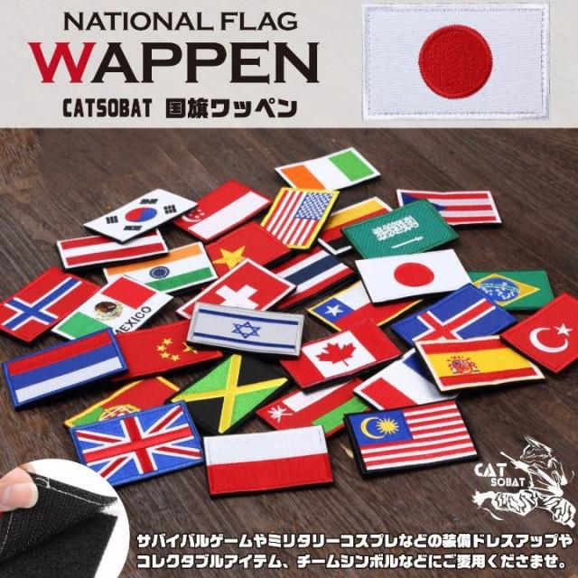 【送料無料】ワッペン 国旗 国 パッチ ワッペン サバゲー 装備 大きい おしゃれ エンブレム 海外 かっこいい 刺繍 ベルクロ 腕章