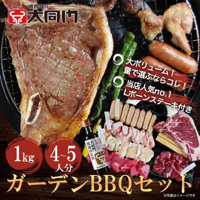 【送料無料】ガーデンBBQセット(1kg・4〜5人前) バーベキュー 肉 セット メガ盛り 焼肉