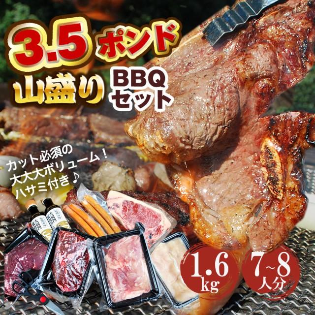 【送料無料】3.5ポンド山盛りBBQセット(1.6kg・7〜8人前) バーベキュー 肉 セット メガ盛り 焼肉