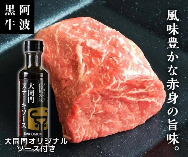 【牛肉・送料無料】阿波黒牛赤身ブロック500g+大同門ステーキソース(1本220g)セット 憧れの ローストビーフ をご家庭で!大容量パック