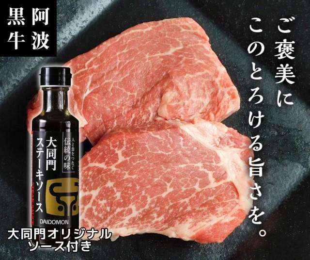 【牛肉・送料無料】阿波黒牛フィレステーキ160g×2枚+大同門ステーキソース(1本220g)セット 焼肉 国産 ステーキ 職人カットで旨み溢れる