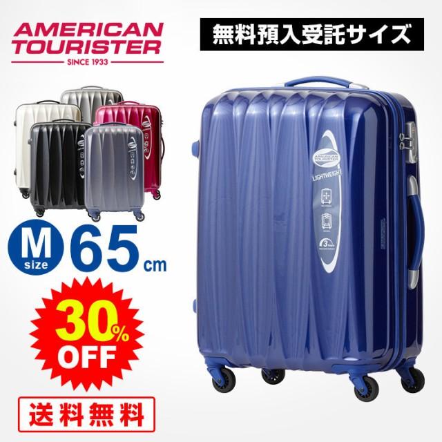 75856f7288 正規品 アメリカンツーリスター サムソナイト スーツケース Mサイズ アローナライト 65cm 無料預入 キャリーケース キャリーバッグ ファ  「アローナライト」は、まるで ...