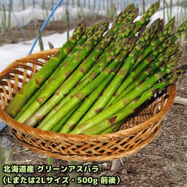 北海道産 グリーンアスパラガス 500g 前後 (Lまたは2Lサイズ)