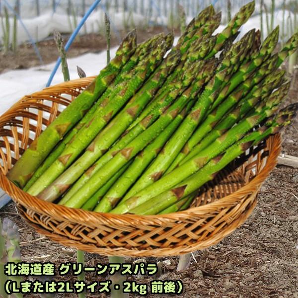 北海道産 グリーンアスパラガス 2kg 前後 (Lまたは2Lサイズ)