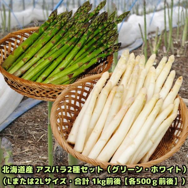 北海道産 アスパラガスセット グリーンとホワイト 合計:1kg 前後 (各500gずつ、Lまたは2Lサイズ)