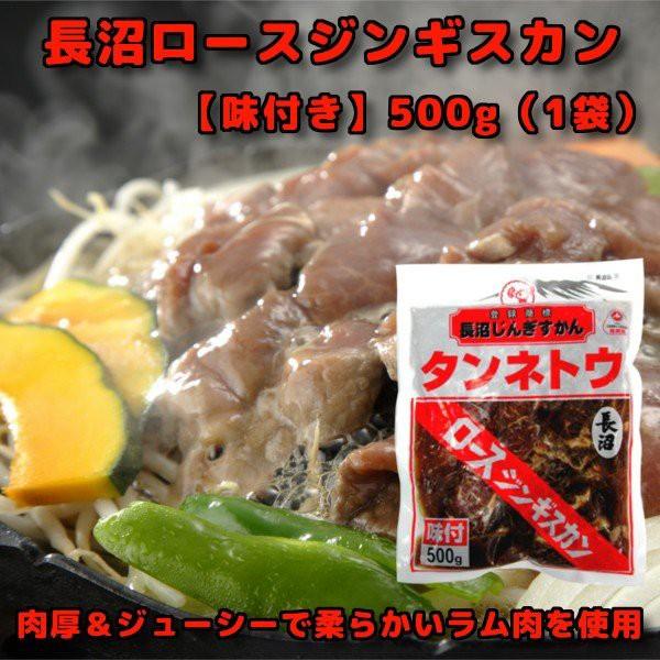 タンネトウ 長沼ロースジンギスカン【味付き】500g(1袋)
