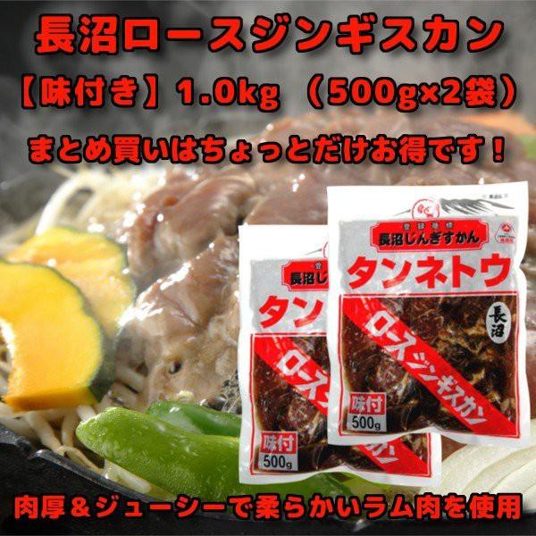 タンネトウ 長沼ロースジンギスカン 【味付き】 1kg (500g×2袋)