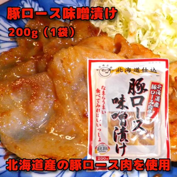 北海道仕込み 豚ロース味噌漬け 【北海道産豚肉使用】 200g (1袋)