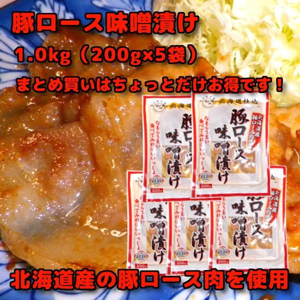 北海道仕込み 豚ロース味噌漬け 【北海道産豚肉使用】 1kg (200g×5袋)