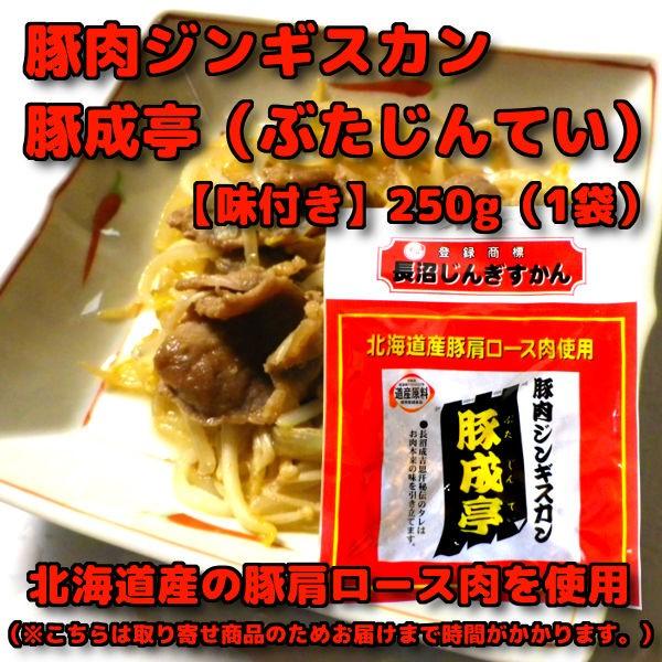 豚肉ジンギスカン 豚成亭 (ぶたじんてい) 【北海道産豚肉使用】 250g (1袋) (※取り寄せ商品のためお届けまで時間がかかります。)