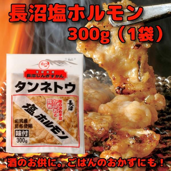 タンネトウ 長沼塩ホルモン 300g (1袋)