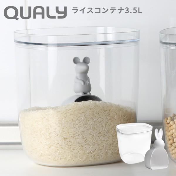 QUALY クオリー ライスコンテナ 3.5L [米びつ 3kg 米櫃 お米 ライスストッカー 無洗米 保存容器 ストッカー 収納 計量カップ 軽量]