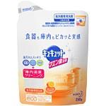 花王 食器洗い乾燥機専用 キュキュットクエン酸効果 オレンジオイル配合 詰替 550g 【kao9kyC202】