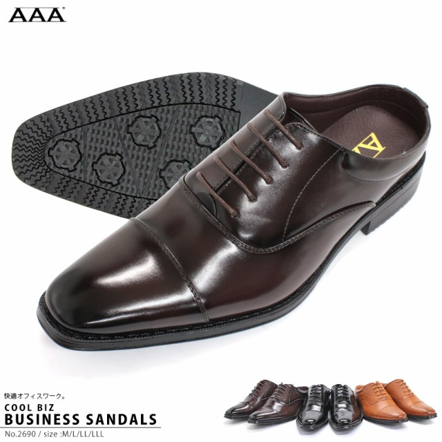 送料無料 [セット割引対象1足税込2200円] ビジネスサンダル メンズ ビジネスシューズ 通気性 2690 滑りにくい 軽量 紳士靴 スリッパ 革