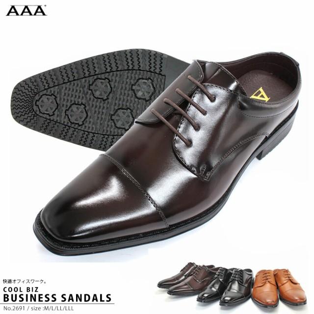 送料無料 [セット割引対象1足税込2200円] ビジネスサンダル メンズ ビジネスシューズ 通気性 靴 2691 滑りにくい 軽量 外羽根 ストレート