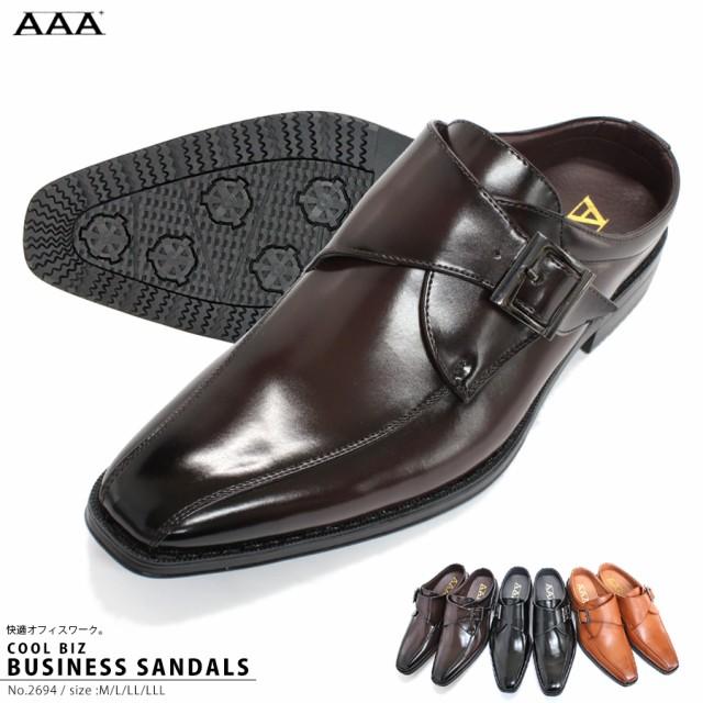 送料無料 [セット割引対象1足税込2200円] ビジネスサンダル メンズ ビジネスシューズ 通気性 靴 軽量 2694 モンクストラップ 滑りにくい