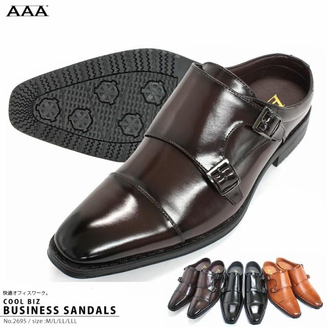 送料無料 [セット割引対象1足税込2200円] ビジネスサンダル メンズ ビジネスシューズ 通気性 靴 軽量 2695 ダブルモンクストラップ 滑り